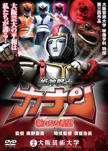 warrior goddess kanan dvd