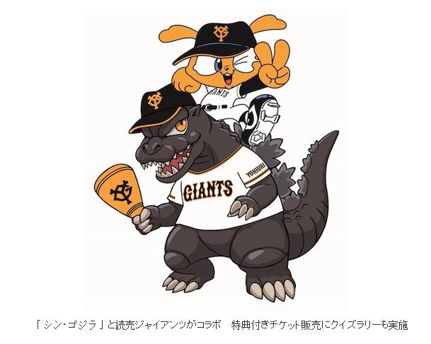 yomiuri giants godzilla
