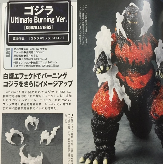 burning monsterarts effect