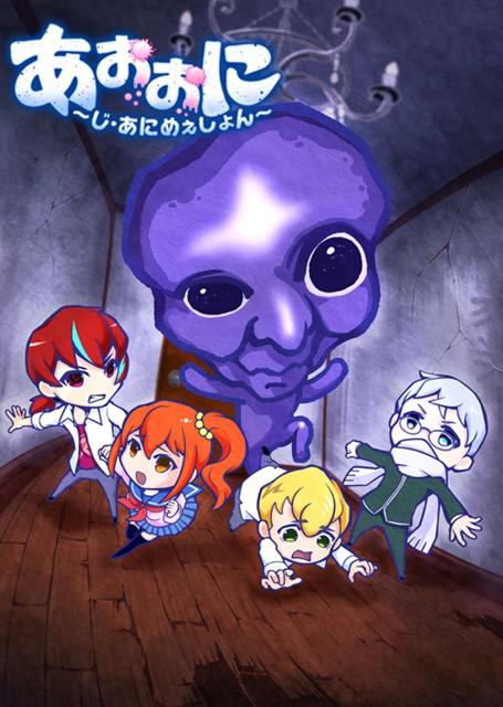 ao oni anime