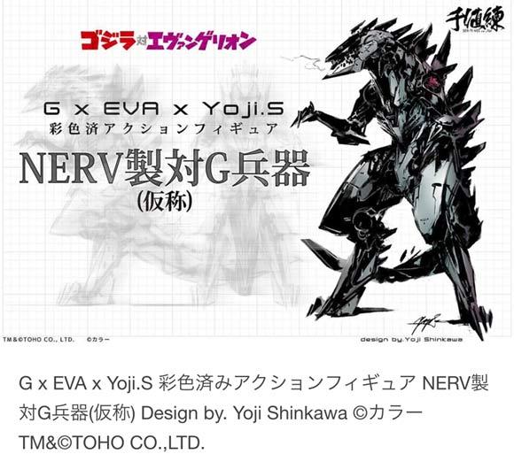 eva_vs_godzilla_yoji