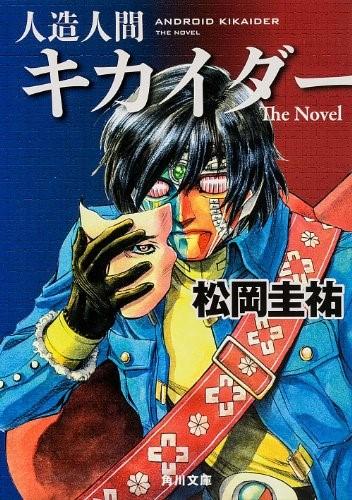 kikaider novel