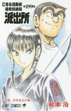 kochikame-199-small