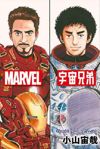 iron-man-space-brothers