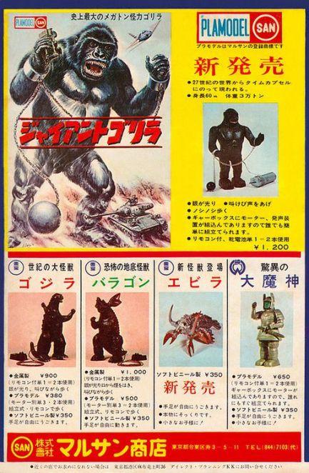 marusan-giant-gorilla