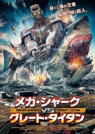 mega-shark-great-titan