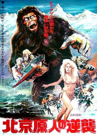 peking-man-japanese-poster