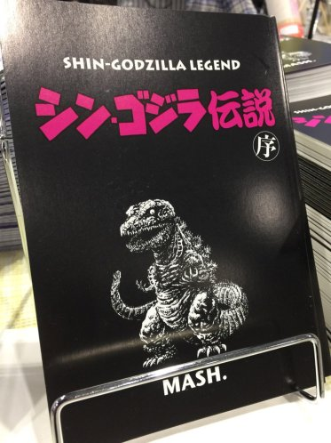 shingodzillalegend