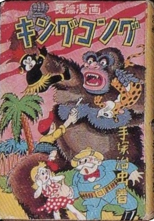 tezuka-kong-cover-2