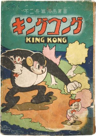 tezuka-kong-cover