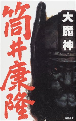 tsutsui-daimajin