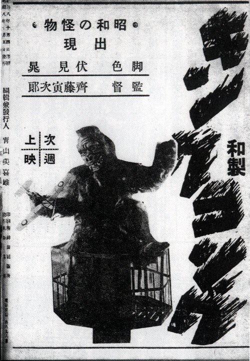 wasei-king-kong-2