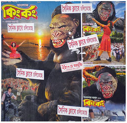 banglar-king-kong