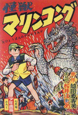 marine-kong-manga