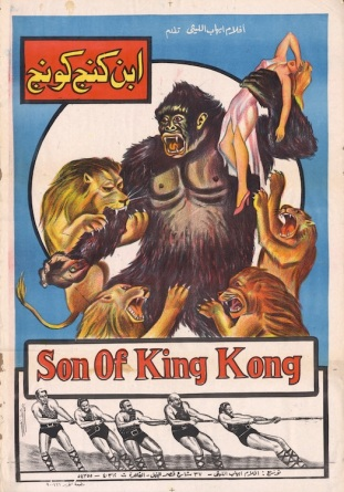 son-of-king-kong-egy
