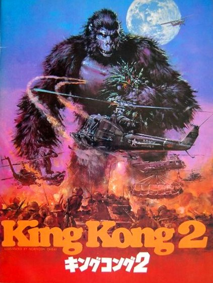 king-kong-ohrai